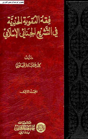 فقه العقوبة الحدية في التشريع الجنائي الاسلامي تألیف محمد عطية الفيتوري Aa_aai13