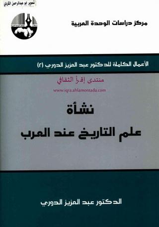 الاعمال الكاملة عبدالعزيز الدوري (02) نشأة علم التاريخ عنى العرب Aaa_aa10