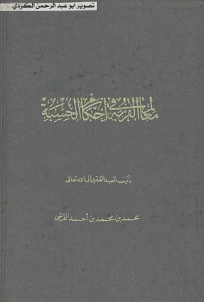 معالم القربة في احكام الحسبة تألیف محمد بن محمد القرشي  Aaa_aa11