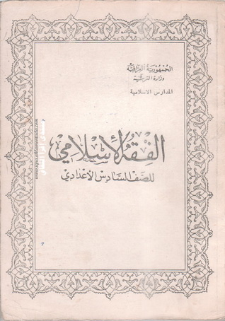 الفقه الإسلامي للصف السادس الأعدادي تأليف الدكتور رشدي عليان و زميليه  Aaa_aa12