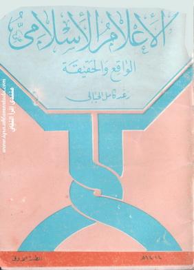 الأعلام الإسلامي الواقع والحقيقة تأليف رعد كامل الحيالي  Aaa_aa16