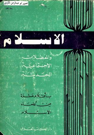 الاسلام والمعضلات الاجتماعية الحديثة بأقلام عشرة من علماء الاسلام Aaa_ia10