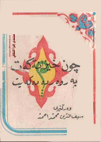 چۆن خێزانەکەت پەروەردە دەکەیت وەرگێڕاوی سیف الدین محمد أحمد Aaa_yu10