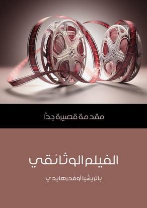 الفلم الوثائقي - باتريشيا أوفدرهايدي Aaaa_a10