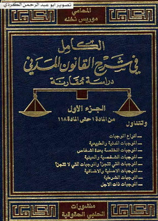 الكامل في شرح القانون المدني دراسة مقارنة - المحامي موريس نخله Aaaa_a11