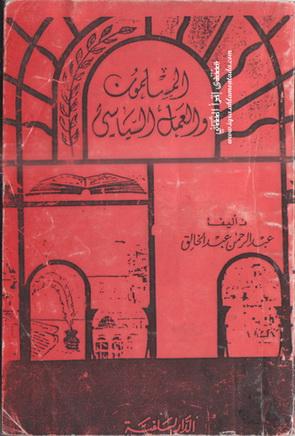المسلمون والعمل السياسي تأليف عبدالرحمن عبدالخالق  Aaaaia10