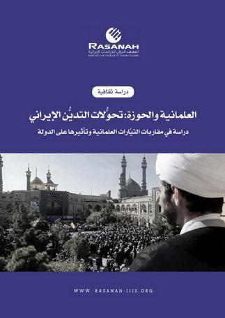 العلمانية والحوزة تحولات التدين الإيراني د. محمد السيد الصياد Aaaaoo10