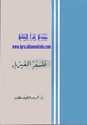 فلسفة الفيزياء - د. محمد عبداللطيف مطلب Aaao10