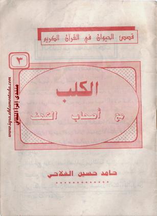 قصص الحيوان في القرآن الكريم 3 الكلب مع أصحاب الكهف تأليف حامد حسين الفلاحي Aaao11