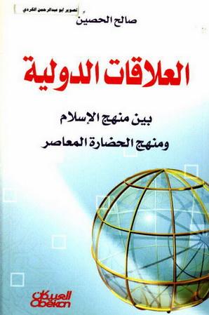 العلاقات الدولية بين منهج الاسلام ومنهج الحضارة تأليف صالح الحصين  Aaao_a11