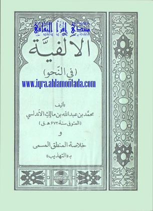 الألفية في النحو - محمد بن عبدالله بن مالك الأندلسي  Aaaoo10