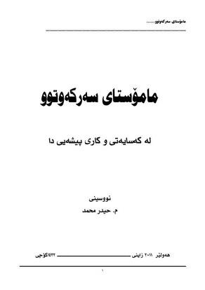 مامۆستای سەرکەوتوو  نوسینی م. حیدر محمد  Aaaouu10