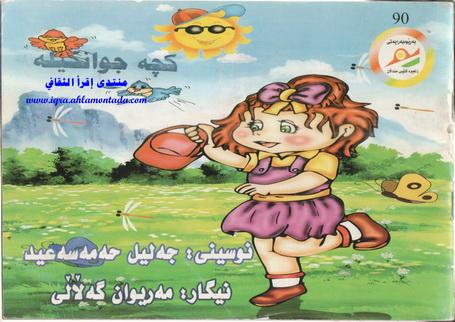 كچه جوانكیله نوسینی جلیل حهمهسهعید Aaau10