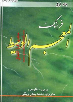 فرهنگ المعجم الوسیط - عربی- فارسی مترجم محمد بندر ریگی دو جلد  Aac_aa12