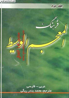 فرهنگ المعجم الوسیط - عربی- فارسی مترجم محمد بندر ریگی دو جلد  Aac_aa13