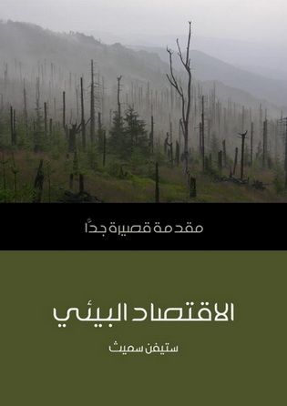 الاقتصاد البيئي - مقدمة قصيرة جدا - ستيفن سميث  Aacao_10