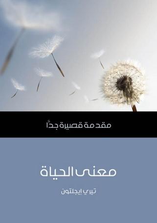 معنى الحياة - مقدمة قصيرة جدا - تيري إيجلتون  Aacao_12