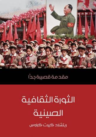 """الثورة الثقافية الصينية """" مقدمة قصيرة جدا """"- ريتشارد كيرت كراوس  Aacao_13"""