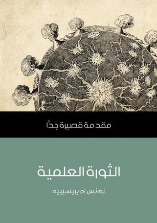 """الثورة العلمية  """" مقدمة قصيرة جدا """" - لورنس إم برينسليبيه  Aacao_14"""