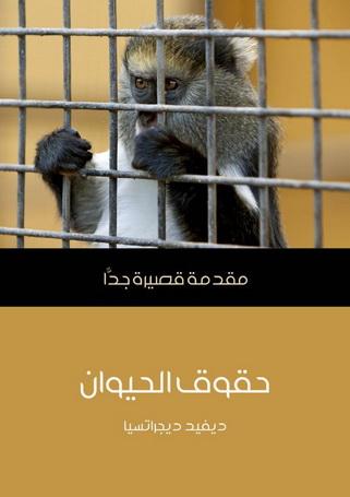 """حقوق الحيوان """" مقدمة قصيرة جدا """" - ديفيد ديجراتسيا  Aacao_16"""