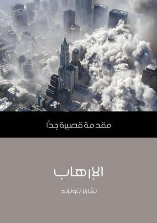 الإرهاب - مقدمة قصيرة جدا - تشارلز تاونزند Aacao_17