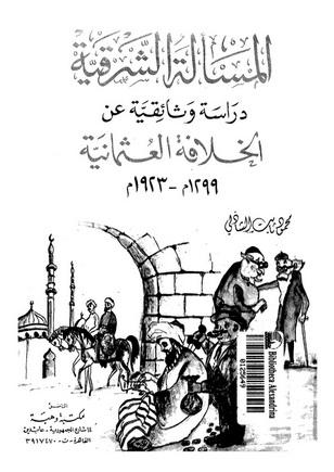 المسألة الشرقية  دراسة وثائقية عن الخلافة العثمانية 1299م - 1923م تأليف محمود ثابت الشاذلي  Aaeao_10