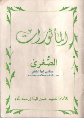المأثورات الصغرى للإمام حسن البنا رحمه الله Aaeoio10
