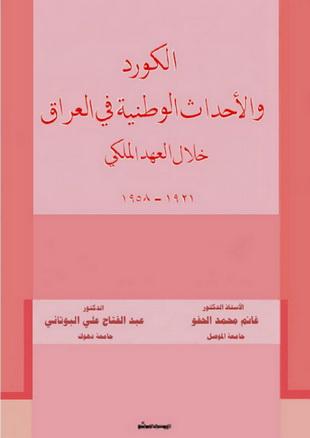 الكورد والاحداث الوطنية في العراق خلال العهد الملكي تأليف غانم محمد الحفو، عبد الفتاح البوتاني Aai11