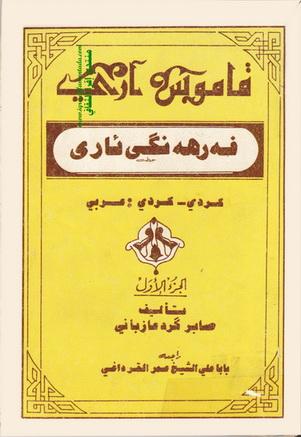 قاموس آری کردی - کردی: عربی تألیف صابر گردعازبانی  Aai_eo10