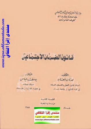قانون الضمان الاجتماعي - د. عدنان العابد & د. یوسف الیاس Aaia_a10