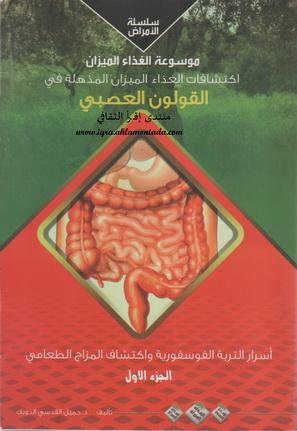 القولون العصبی تأليف الدكتور جميل محمد زكريا القدسي  Aaiaia10