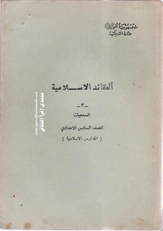 العقائد الاسلامية وزارة التربية الجمهورية العراقية  Aaic_a10