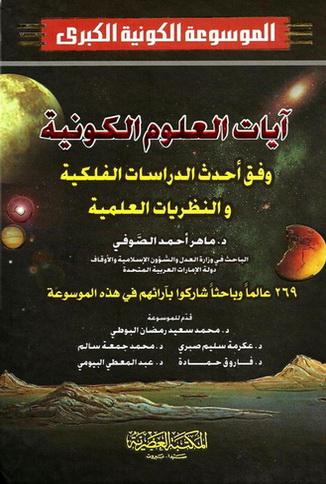 الموسوعة الكونية الكبرى 20 جزء في 13 مجلد - ماهر أحمد الصوفي Aaiio_14