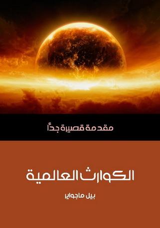"""الكوارث العالمية """" مقدمة قصيرةجدا"""" - بيل ماجواير Aaio_a10"""