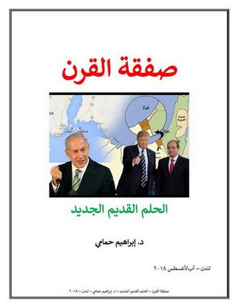صفقة القرن الحلم القديم الجديد تأليف د. إبراهيم حمامي Aao_aa11