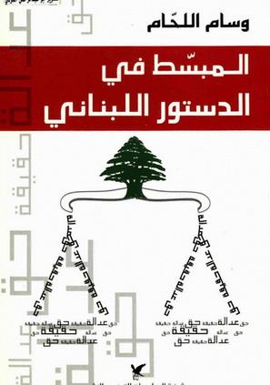 المبسط في الدستور اللبناني - وسام اللحام Aao_ao10