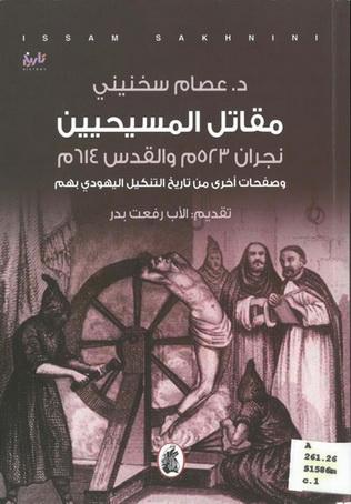 مقاتل المسيحيين نجران 523م والقدس 614م تأليف د. عصام سخنيني  Aaoa11