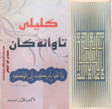 کلیلی تاوانەکان ئامادەکردنی عبدالقهار محمد  Aaoao12