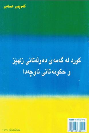 کورد لە گەمەی دەوڵەتانی زلهێز و حکومەتانی ناوچەکەدا نووسینی کەریمی حسامی  Aaucau10