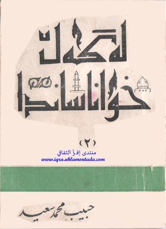 لەگەڵ خواناساندا ٢ نووسینی حبیب محمد سعید  Aaucau11