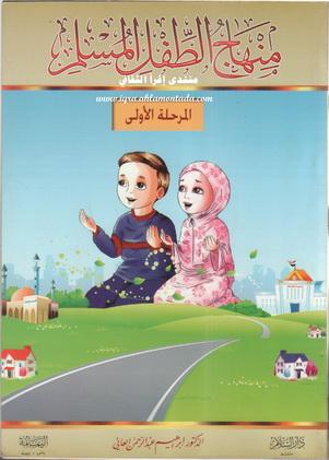 منهاج الطفل المسلم في المسجد والمدرسة والبيت اعداد الدكتور إبراهيم عبدالرحمن العاني  Aay_110