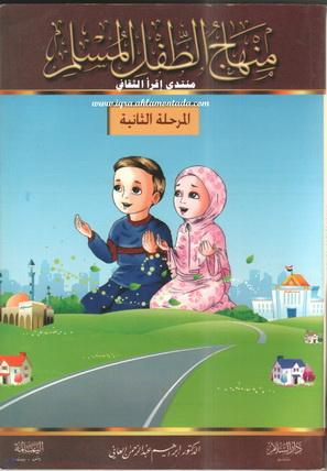 منهاج الطفل المسلم في المسجد والمدرسة والبيت اعداد الدكتور إبراهيم عبدالرحمن العاني  Aay_210