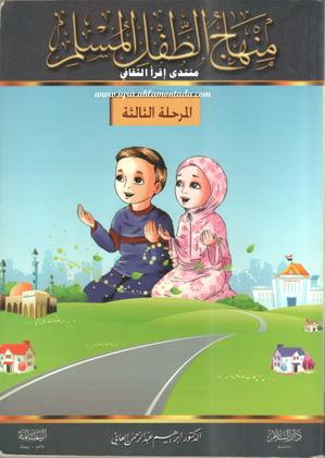 منهاج الطفل المسلم في المسجد والمدرسة والبيت اعداد الدكتور إبراهيم عبدالرحمن العاني  Aay_310