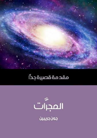 """المجرات """"مقدمة قصيرة جدا"""" - جون جريبين Aayo_110"""