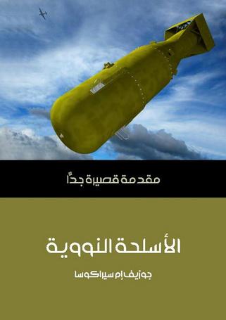 """الأسلحة النووية """" مقدمة قصيرة جدا """" - جوزيف إم سيراكوسا  Aayo_a10"""
