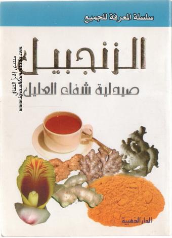 الزنجبيل صيدلية شفاء العليل تأليف ياسر جعفر شلبي  Aayooa10