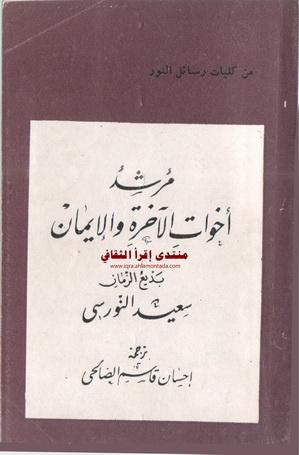 مرشد أخوات الآخرة والإيمان تأليف سعيد النورسي رحمه الله  Ac_eyi10