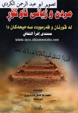 مردن و ژیانی ناوگۆر له قورئان وفهرمووده صهحیحهكاندا - محمد ملا فائق شارهزووری Aca10