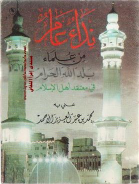 نداء عام من علماء بلد الله الحرام في معتقد أهل الإسلام عنى به محمد بن عبدالعزيز الأحمد Ace_a10