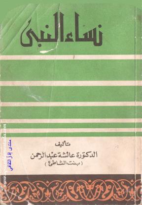 نساء النبي صلى الله عليه وسلم تأليف الدكتورة عائشة عبدالرحمن ( بنت الشاطيء ) Ae10